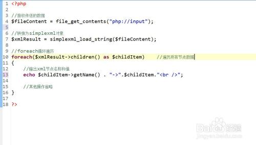 php用post发送xml数据,获取XML,并解析xml步骤