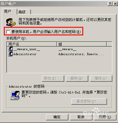 WIN7如何设置开机无需密码自动登陆系统?