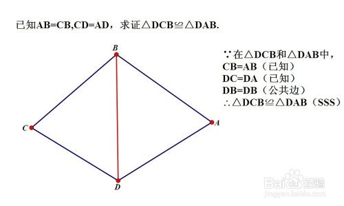 全等三角形题型_如何解决全等三角形证明题-百度经验