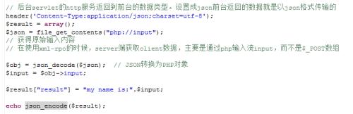 使用ajax在js和php之间传值的2个简单例子