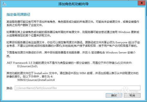 Windows Server 2012上安装.NET Framework 3.5