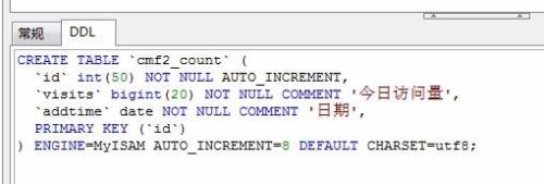 php+mysql 网站访问统计代码