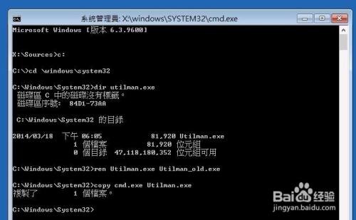破解windows系统开机登录密码的一种方法