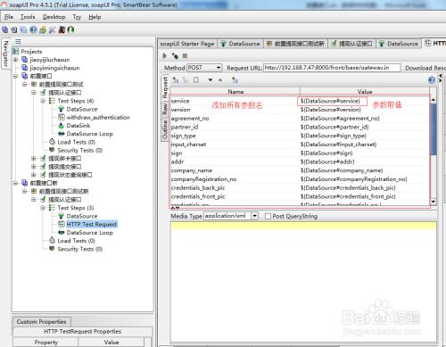 用soapUI测试post接口