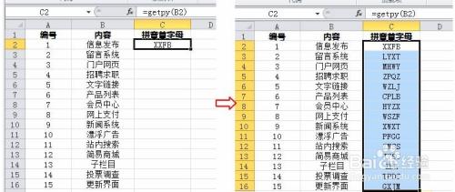 在Excel中如何获取汉字拼音首字母?