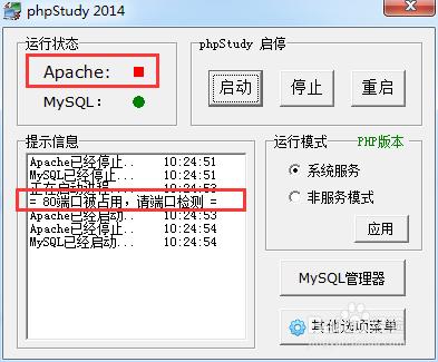 phpstudy运行时80端口被占用怎么办?