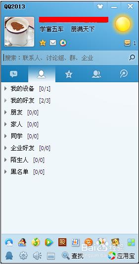 qq上次登录提示_如何查看QQ最近登录的时间和地点-百度经验