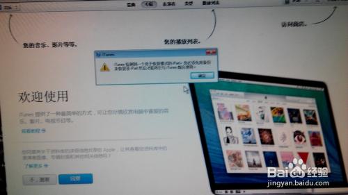 ipad平板电脑锁屏密码忘了怎么办锁
