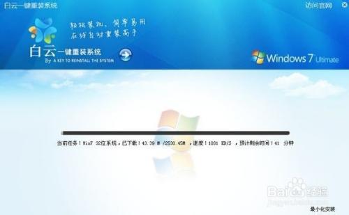 白云一键重装系统工具官方版7.4.8.24