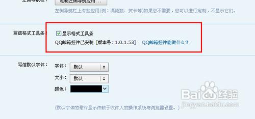 qq如何续传_如何使用QQ邮箱上传附件断点续传功能-百度经验