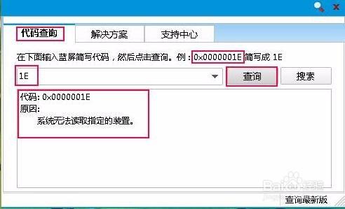 电脑蓝屏代码查询器的使用与实例