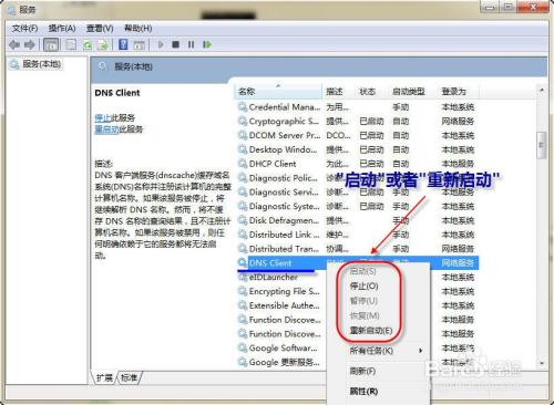 如何刷新本地的DNS缓存?