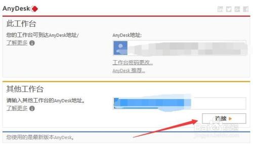 AnyDesk如何设置自动连接?