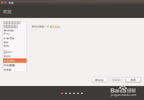 Ubuntu 16.04 安装基础入门教程