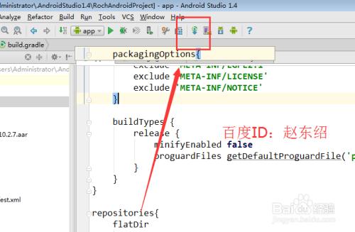 怎样使用Android Studio引用本地aar文件