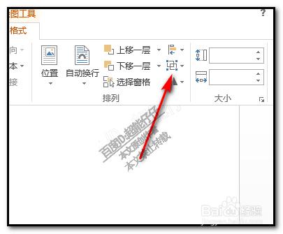 word文档中,如何把几个图形组合在一起?