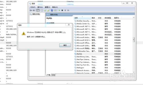 mysql启动错误1067进程意外终止的解决方法