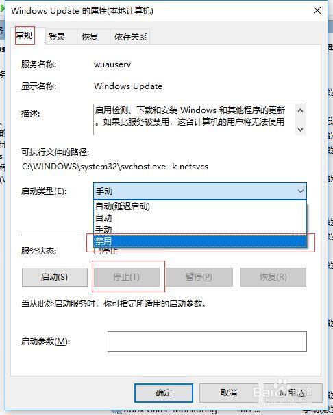 win10彻底关闭windows update 自动更新的方法
