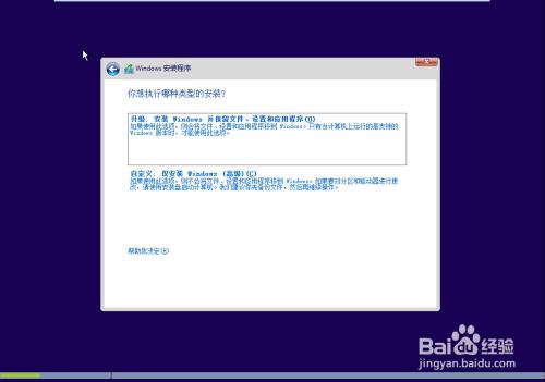 如何安装正版Windows10,小编告诉你正版Windows10的安装方法(7)