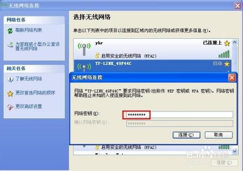 xp电脑查看wifi密码_XP系统怎么查看连接过的无线网络WIFI密码-百度经验