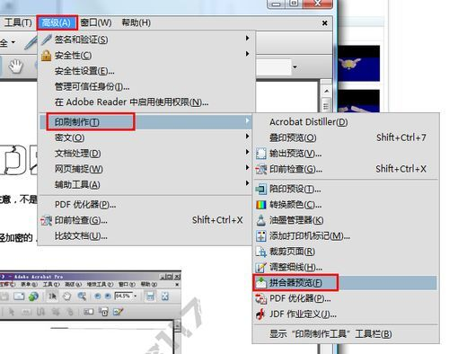 PDF文件文字转曲线(转曲)