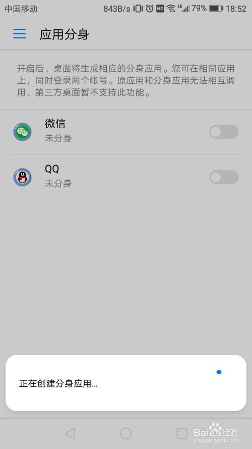 华为手机怎么同时登陆两个微信或者QQ
