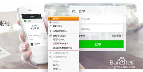 微信商户平台登录重复下载安装安全控件解决办法