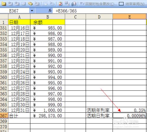 银行存款利率怎样算_银行存款利率怎么算-百度经验