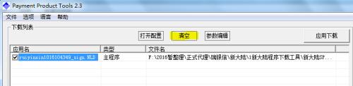 ME31型POS机刷机方法(2:公钥写入)