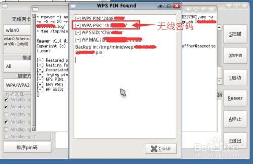 通过PIN码破解无线上网密码,怎么用pin连接wifi
