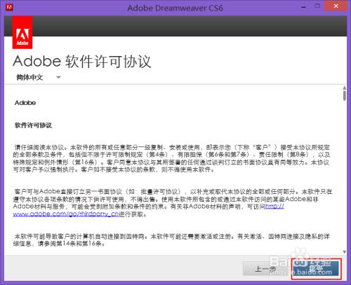 Dreamweaver_CS6安装与破解,手把手教程
