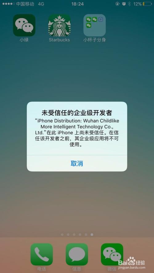 苹果手机如何设置信任企业APP证书