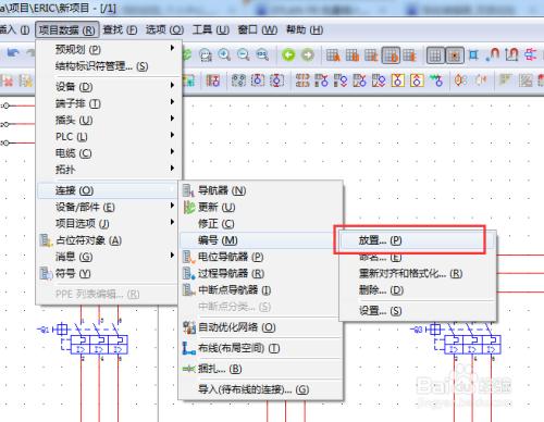 EPLAN P8 批量添加线号具体步骤