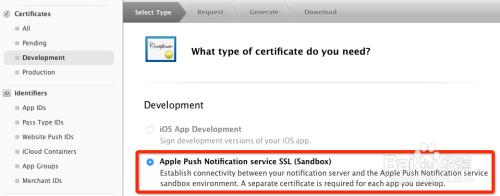 iOS推送功能实现步骤