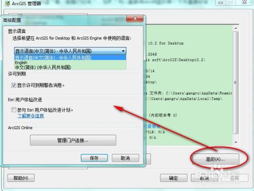 arcgis 10.2 安装教程(含下载地址)