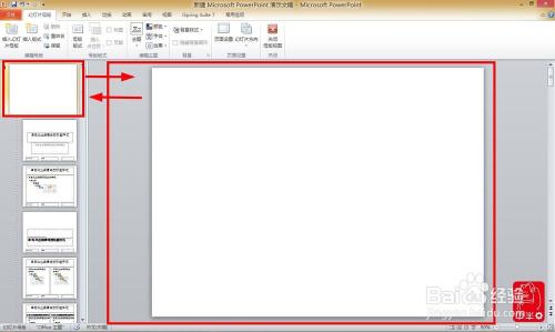 PPT2010怎么母版怎么修改及应用