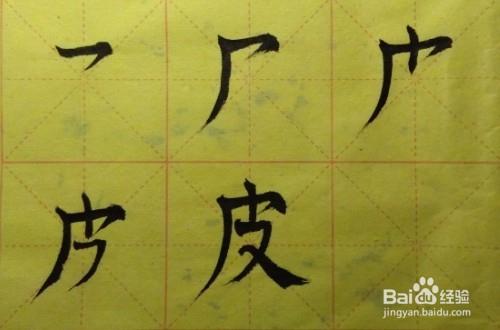 水 火 鸟 皮 边 母字的笔画笔顺 怎么写