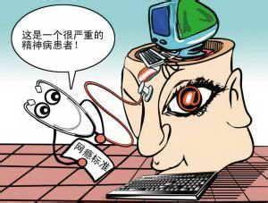 如何戒除网瘾