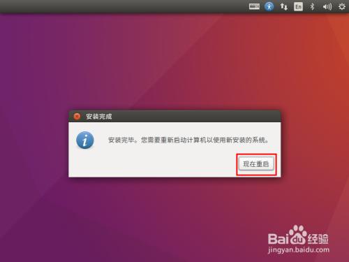 linux系统Ubuntu系统镜像在VM虚拟机安装教程