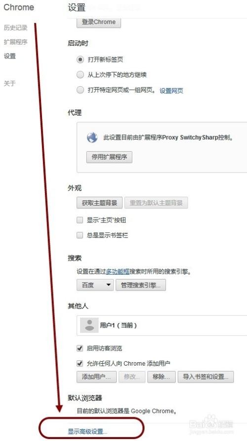 解决Google Chrome启动页面被篡改锁定和劫持