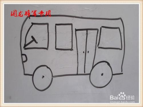 儿童简笔画汽车系列之小客车