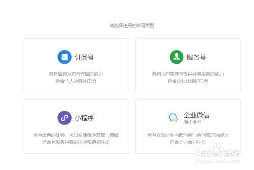 微信公众平台制作教程