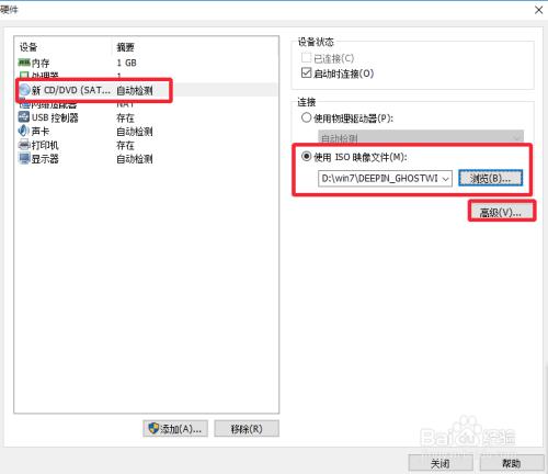 VMware12版虚拟机怎么安装win7系统(详细教程)