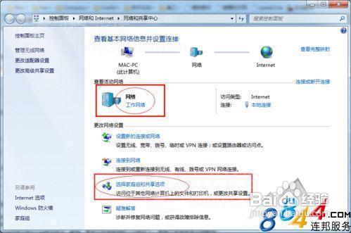 Win7打印机共享设置(详细图文步骤)