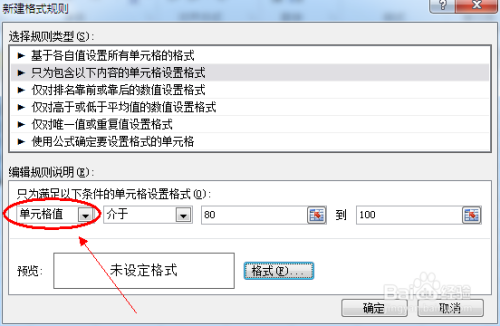 excel如何设置输入数字后单元格自动填充颜色