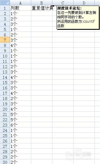 在excel中如何快速统计一列中相同字符的个数