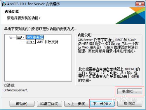 图解ArcGIS Server 10.1安装与站点创建