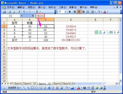 excel中数字型数字与字符型数字的相互转换