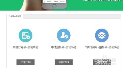 如何注册微信公众号?