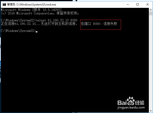 Win7系统Ping端口及利用telnet命令Ping 端口